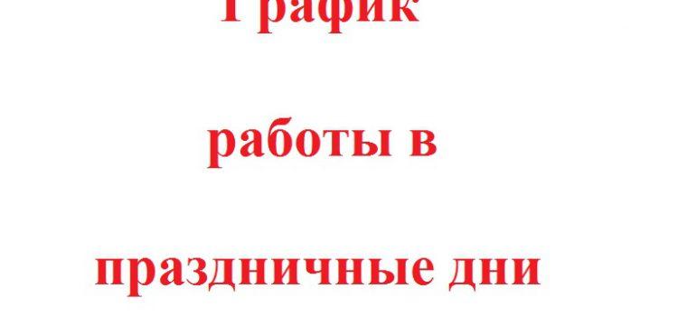 ГРАФИК РАБОТЫ В ПРАЗДНИКИ
